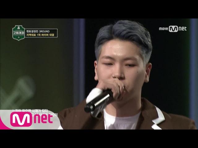 School Rapper 3회 최하민 ′1위 래퍼′ 싸이퍼 @ 멘토결정전 3라운드 170224 EP 3