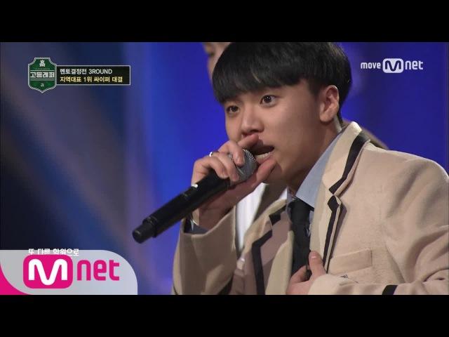 School Rapper 3회 김선재 조원우 ′1위 래퍼′ 싸이퍼 @ 멘토결정전 3라운드 170224 EP 3