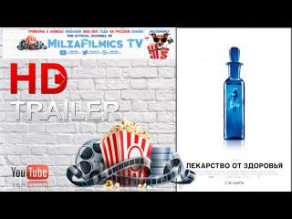 Лекарство от здоровья Трейлер на Русском 2017 HD