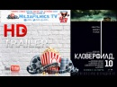 Кловерфилд, 10 - Русский Трейлер 2 2016 HD