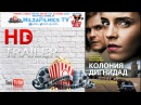 Колония Дигнидад - Русский Трейлер 2 2016 HD