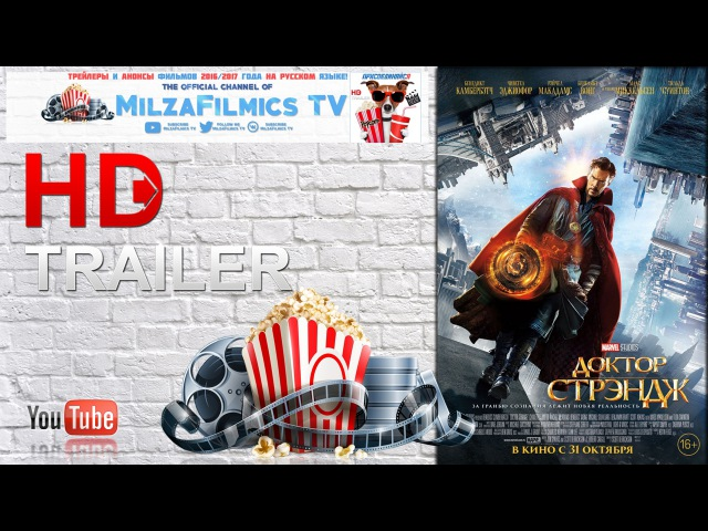 Доктор Стрэндж - Русский Трейлер 3 (2016) HD