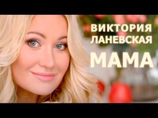 Песня на День матери МАМА Красивая песня про Маму. 8 Марта от дочки для мамы Всем мамам посвящается