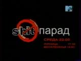 Анонсы (MTV, 02.12.2001)