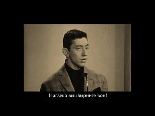 Серж Генсбур - Рецепт безумной любви (Serge Gainsbourg - La recette de lamour fou) русские субтитры