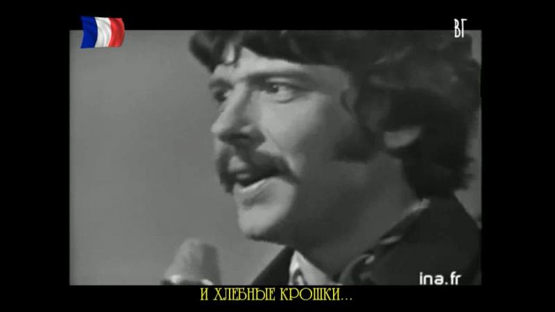 Жиль Дрё - Жаворонок (Gilles Dreu - Alouette) русские субтитры