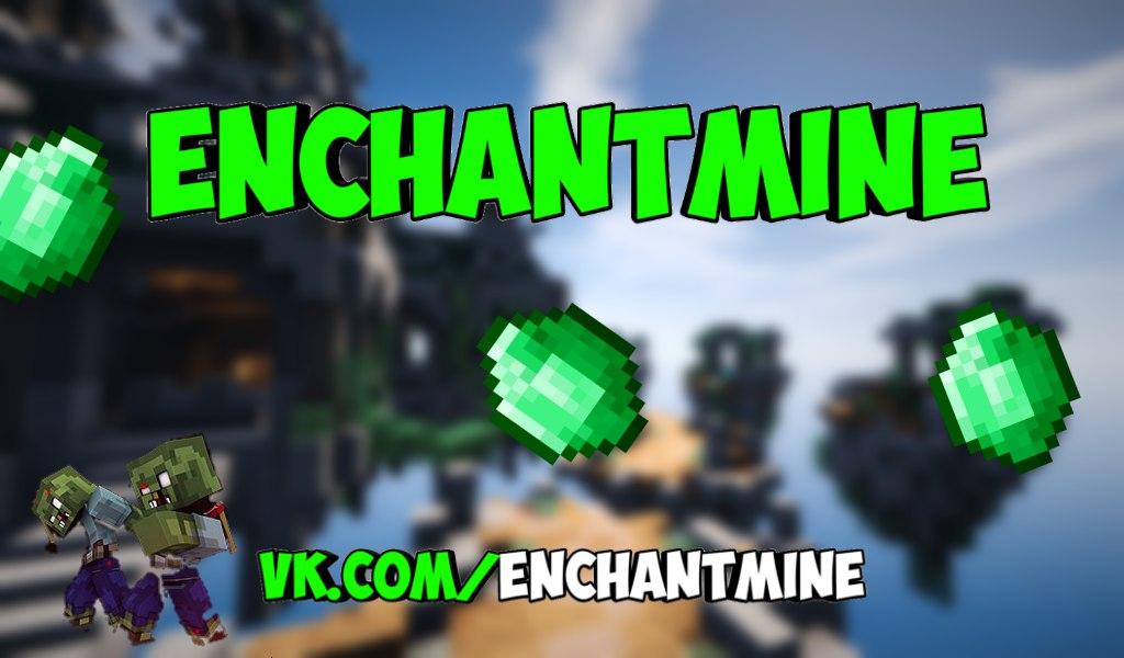 Приглашаю посетить отличный сервер Minecraft PE-EnchantMine
