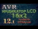 Программирование микроконтроллеров AVR. Урок 12. LCD индикатор 16x2. Часть 1