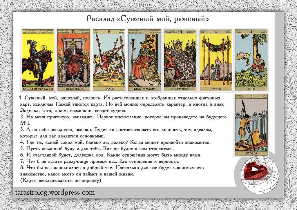 ЕленаРуденко - Расклады на картах Таро. 3d80gaAEAPw