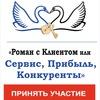 Конференция по Сервису. г. Ставрополь, 30-31.05.