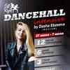 Летний DANCEHALL intensive | Пятигорск | D-СИТИ