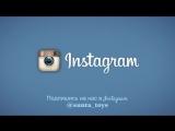 Мы в Instagram. Sunta-Toys.ru