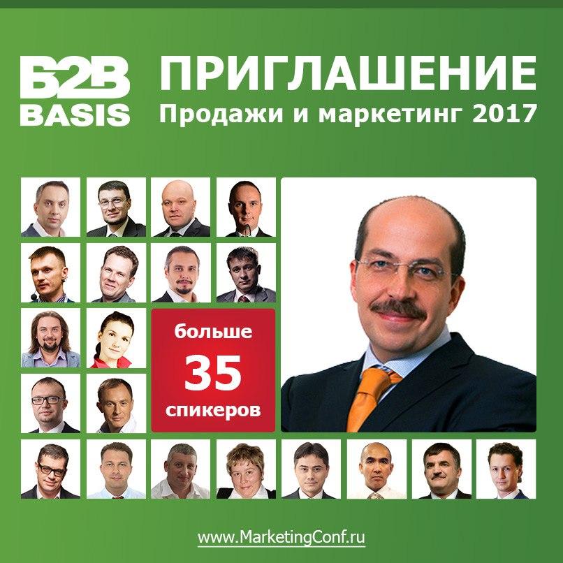 """ежегодная конференция B2B basis """"Продажи и маркетинг - 2017"""""""