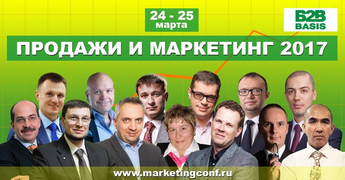 маркетинг и продажи 2017 конференция