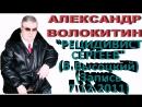 Александр Волокитин - РЕЦИДИВИСТ СЕРГЕЕВ (В.Высоцкий) (Запись 7.12.2011)