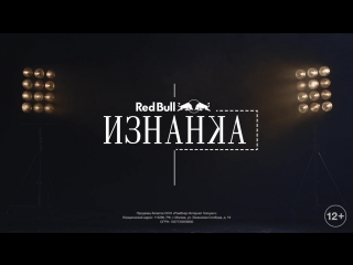 Red Bull Iznanka