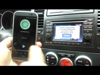 Adiga Radio в машине, через блютуз.