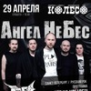 АНГЕЛ НЕБЕС   29 АПРЕЛЯ   Юбилей в Архангельске