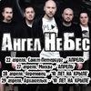 """РОК-ГРУППА """"АНГЕЛ НЕБЕС"""" (СПб)"""