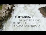 Ролик о Кыргызстане на «ЭКСПО-2017», от которого дух захватывает!