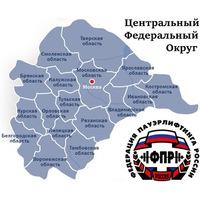 Логотип Пауэрлифтинг в Центральном ФО России