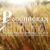 """ГБУ """"Редакция газеты """"Российская нива"""""""