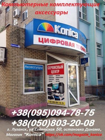 Игорь Коника