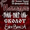 """Фолк-Рок Фестиваль """"НАСЛЕДИЕ - 2017"""" Тамбов!"""