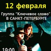 «Ключевое слово» у Гороховского, СПб, 12 февраля