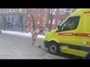 Голый мужик атаковал скорую в центре города
