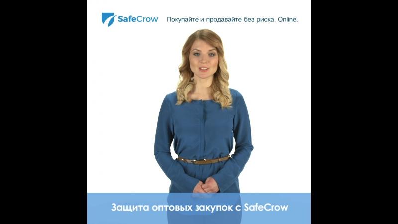 Защита оптовых закупок с SafeCrow