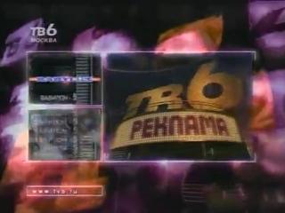 Staroetv.su / Рекламные заставки в сериале Вавилон-5 (ТВ-6, 1999) Две версии музыки