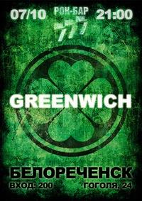 GREENWICH (КРД) @ Рок-бар 777