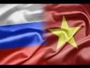 Совместное заявление В Путина и его вьетнамского коллеги по итогу переговоров Полное видео