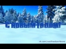 Прикольное и пошлое поздравление с наступающим Новым годом от снегурочки )