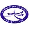 """Библиотечный Центр """"Екатеринбург"""""""