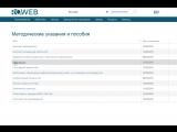Где скачать методические указания в личной студии ROWEB
