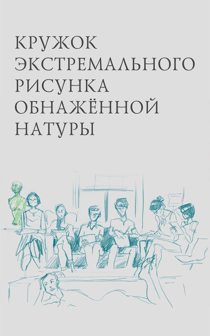 Афиша Барнаул К.Э.Р.О.Н. 20 февраля