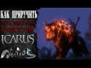 Icarus online(RU). Как приручить...9 - Магмовая гончая. Высокогорье Хаканас