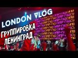 LONDON VLOG - группировка ЛЕНИНГРАД в Лондоне | Столетние Яйца | Полотна - растяжка