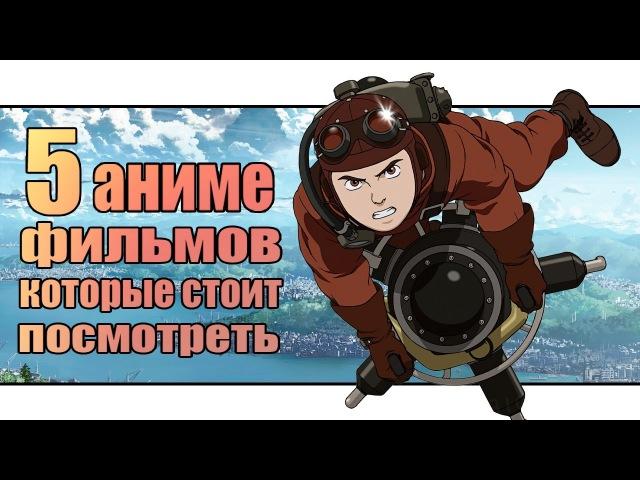 5 полнометражных аниме фильмов, которые стоит посмотреть 1
