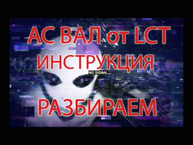 Airsoft РАЗБОР АС ВАЛ от LCT