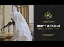 Мансур ас-Салими | Сура 21 «аль-Анбийа» 101-112