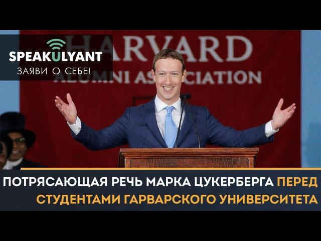 Марк Цукерберг в Гарварде Вдохновляющая речь Наша задача это мир где каждый имеет цель Рус