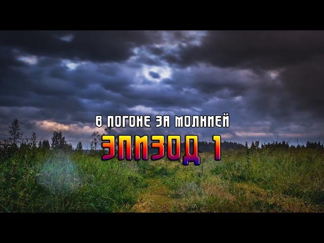 В Погоне За Молнией - Эпизод 1