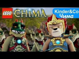 LEGO Legends of Chima журнал с наклейками 2 ЛЕГО ЛЕГЕНДЫ ЧИМЫ