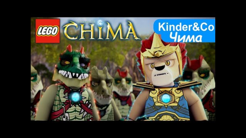 LEGO Legends of Chima журнал с наклейками 2 ЛЕГО ЛЕГЕНДЫ ЧИМЫ