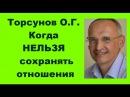 Знания от Торсунова О.Г. Когда НЕЛЬЗЯ сохранять отношения. Алматы