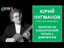 Занятия на классической гитаре с демпфером | Юрий Нугманов