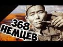 Сибирский Снайпер-Шаман! Легенда Второй Мировой